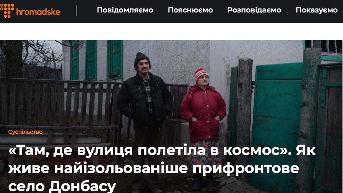 """Screenshot des Homepages von """"hromadske.tv"""""""