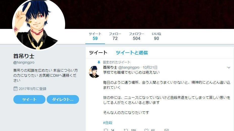 Das Twitterprofil des Mordverdächtigen